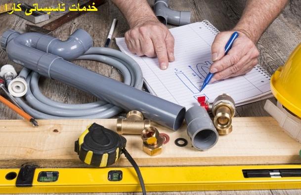 خدمات تاسیساتی تهران